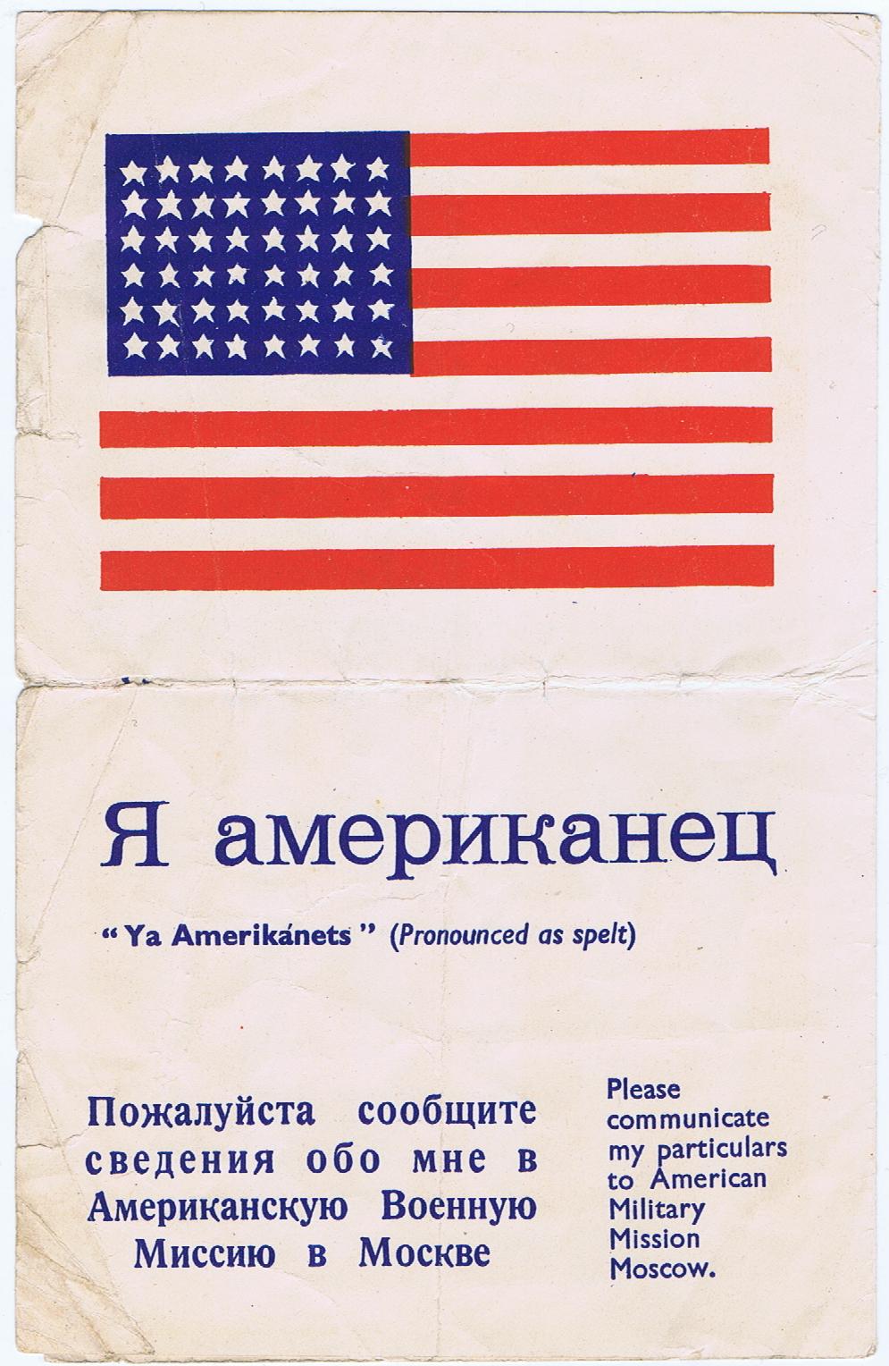 J939AMERICAN G.I. ID FOR RUSSIANS